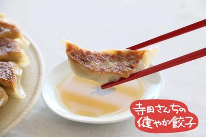 こいこい松原出店寺田さんちの健やか餃子