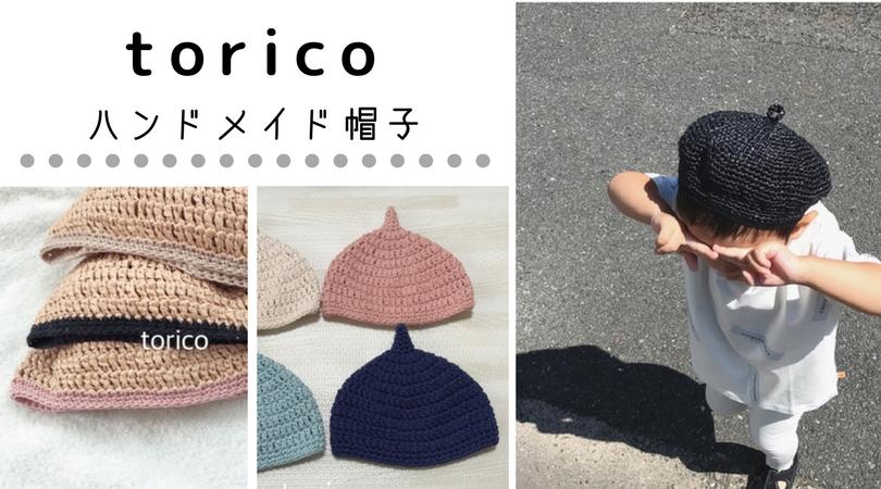こいこい松原出店torocoとんがり帽子