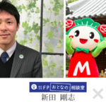 FPおとなの相談室新田松原市