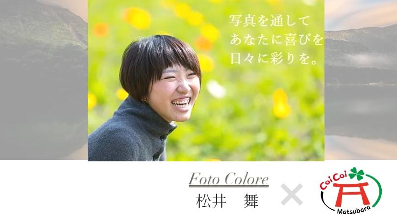 FotoColoreカメラマン大阪撮影 松井 舞 | coicoi実行委員会メンバー紹介