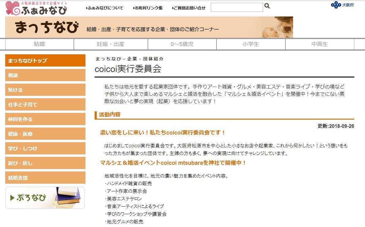 大阪府婚活子育て応援サイト「ふぁみなび」で紹介されました!coicoi実行委員会