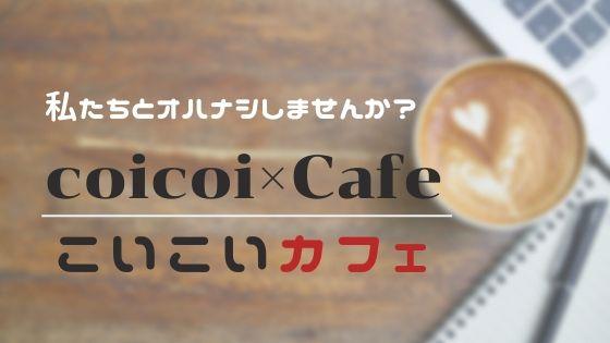 こいこい松原カフェこいこいカフェ