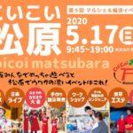 こいこい松原イベントマルシェ&婚活 大阪神社
