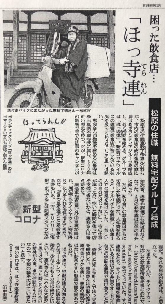 ほっ寺連ほってられんデリバリー松原勝手に応援団テイクアウト朝日新聞