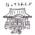 ほっ寺連ほってられんデリバリー松原勝手に応援団テイクアウト